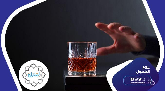 علاج الكحول إلى الأبد وبدون عودة
