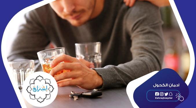 إدمان الكحول: العلامات والمضاعفات وكيفية العلاج