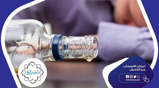 أعراض إنسحاب الكحول: ماذا يحدث عندما تتوقف عن الشرب؟