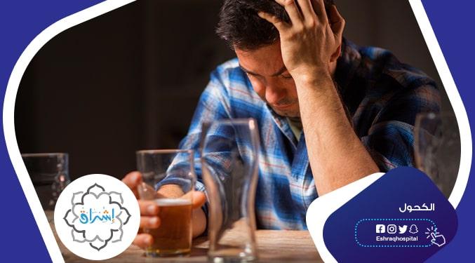 الكحول: تعرف على مكوناته وفوائده وأضراره وكيفية العلاج منه