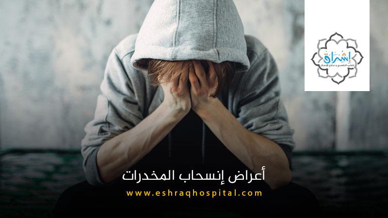 أعراض إنسحاب المخدرات ومدة الأعراض الإنسحابية لكل مخدر
