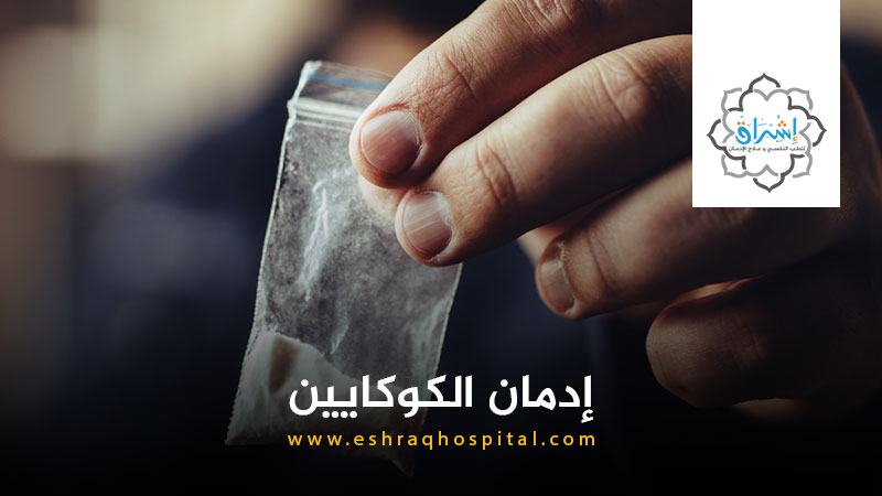 إدمان الكوكايين: أعراض التعاطي والإنسحاب وكيفية العلاج