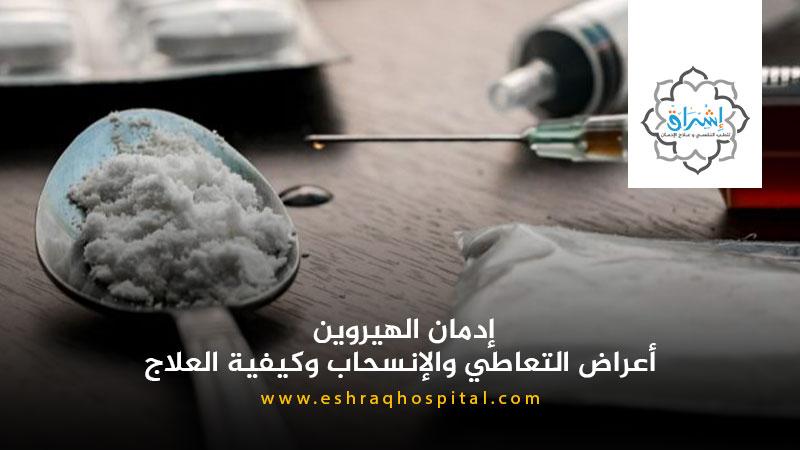 إدمان الهيروين: أعراض التعاطي والإنسحاب وكيفية العلاج