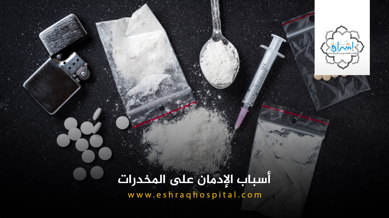 أسباب الإدمان على المخدرات