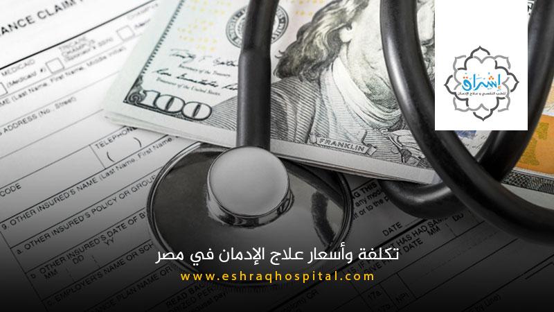 تكلفة وأسعار علاج الإدمان في مصر