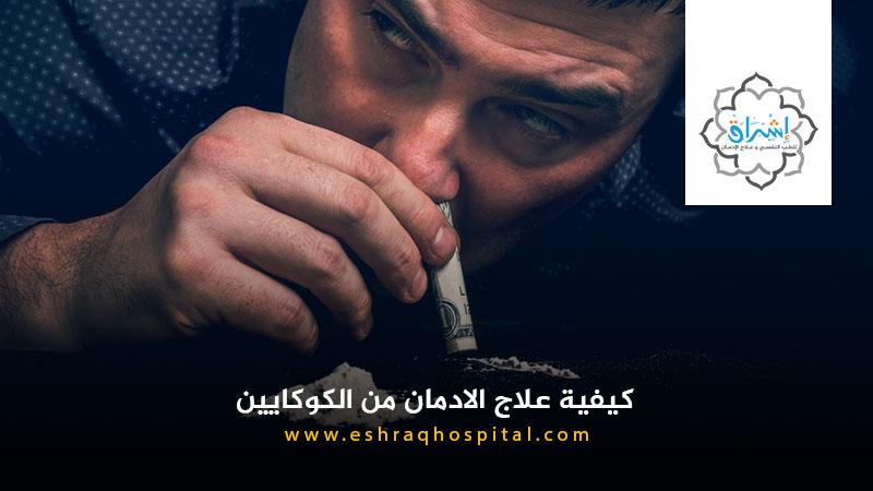 علاج إدمان الكوكايين: 8 خطوات للتعافي من ادمان الكوكايين