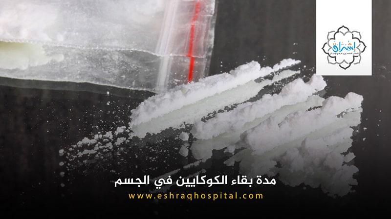 ما هي مدة بقاء الكوكايين في الجسم؟
