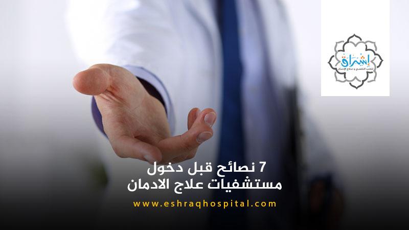 7 نصائح قبل دخول مستشفيات علاج الادمان