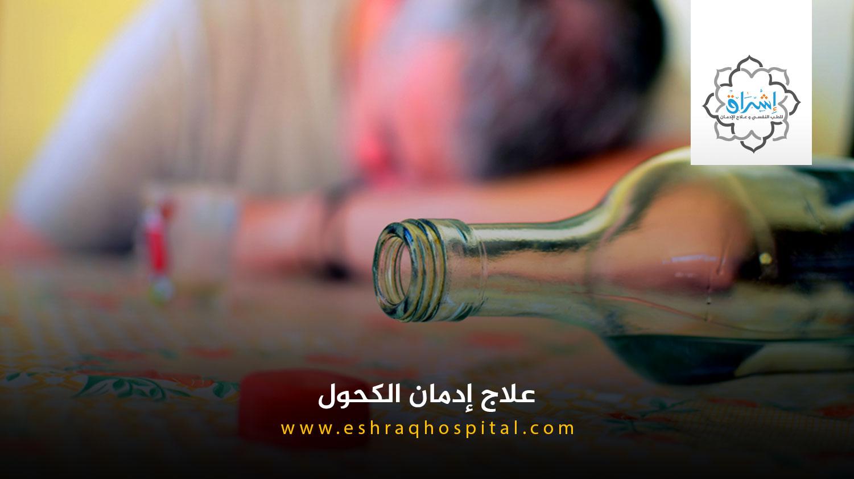 علاج إدمان الكحول والخمر بدون ألم في 4 خطوات