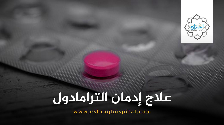 علاج إدمان الترامادول في 3 مراحل بطرق طبية آمنة دون ألم