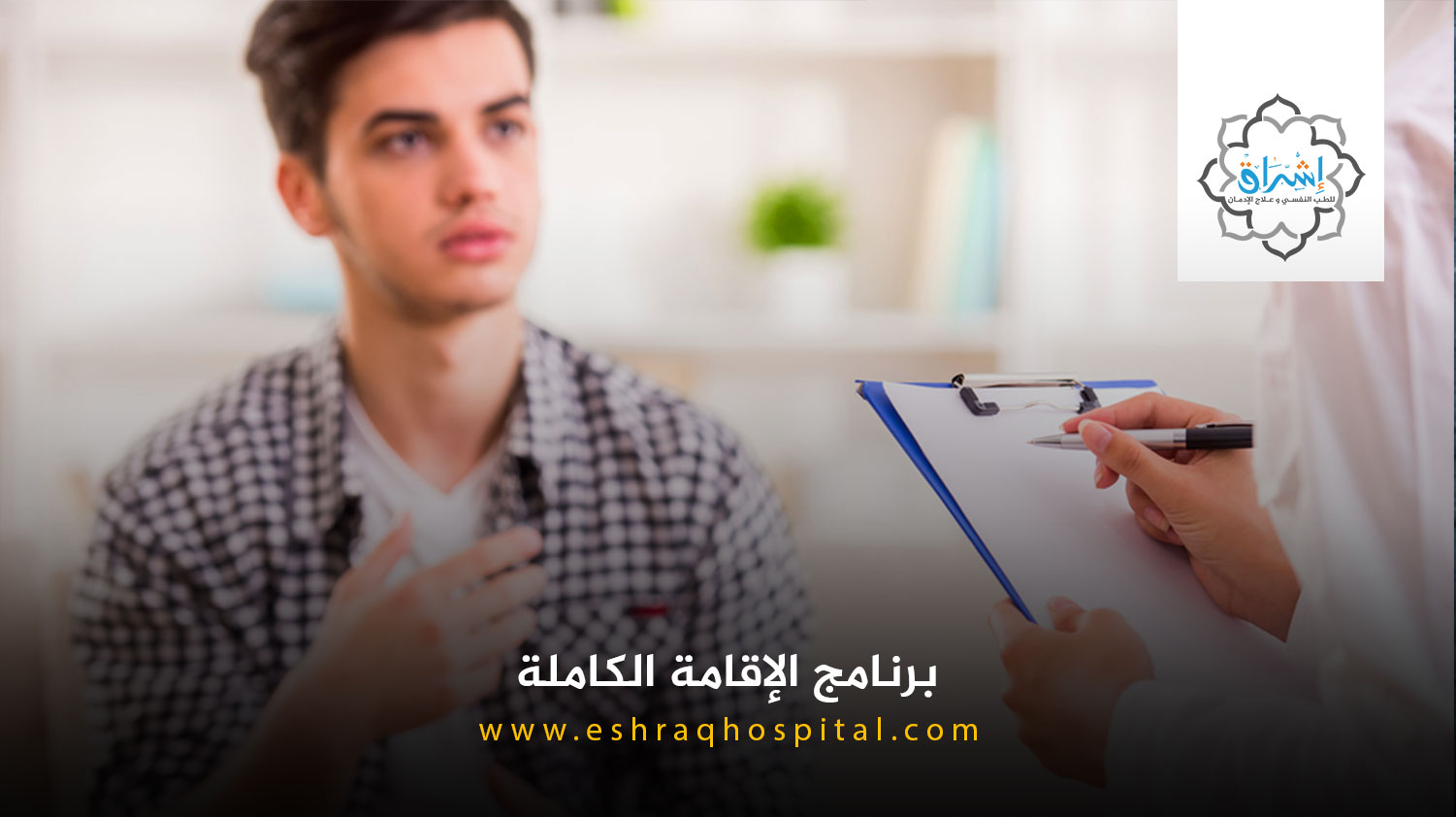 https://eshraqhospital.com/treatment-programs/برنامج-الإقامة-الكاملة/