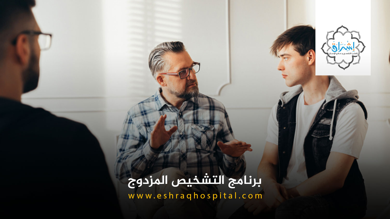 https://eshraqhospital.com/treatment-programs/برنامج-التشخيص-المزدوج/