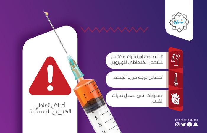 أعراض تعاطي الهيروين الجسدية