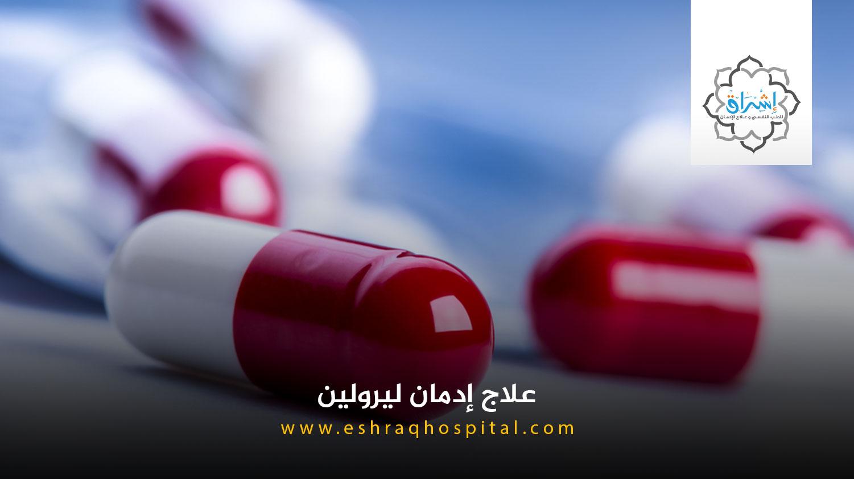 علاج إدمان الليرولين: الآثار الجانبية وكيفية التخلص من السموم