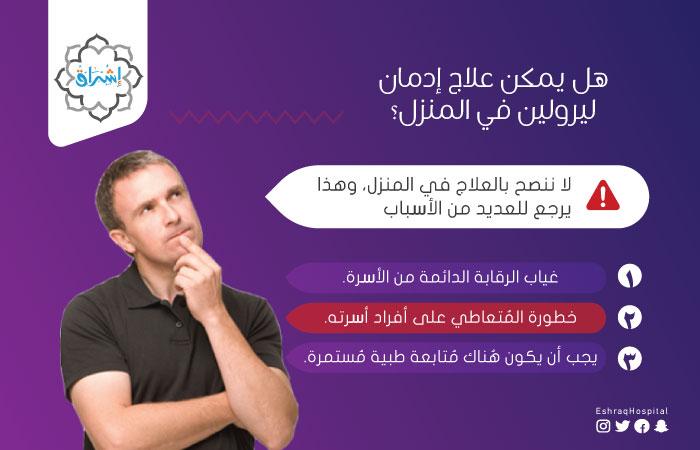 علاج إدمان الليرولين
