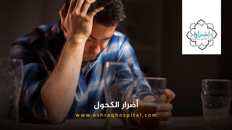 أضرار الكحول: 9 أضرار للمُخدر المُقنن