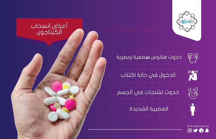 أعراض إنسحاب الكبتاجون