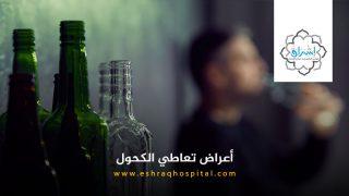 أعراض تعاطي الكحول