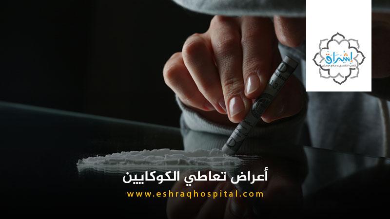 أعراض تعاطي الكوكايين أثاره المُدمرة على الجسم