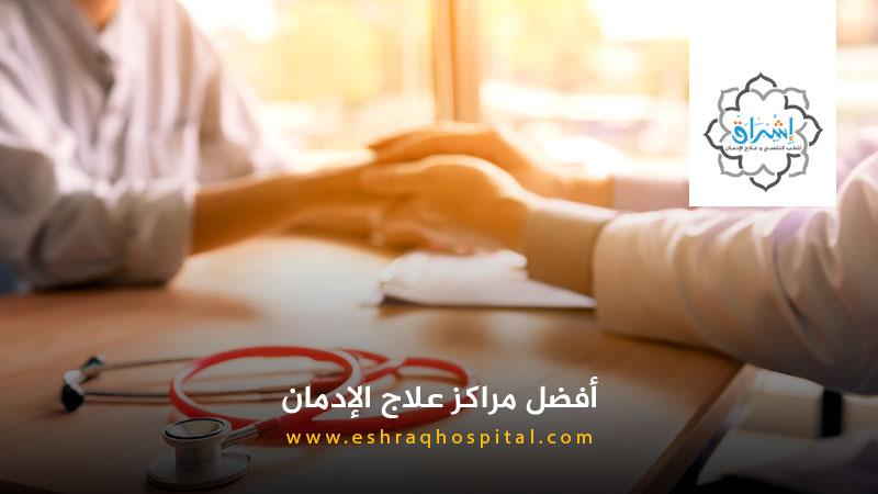أفضل مراكز علاج الإدمان في مصر: مركز إشراق لعلاج الإدمان