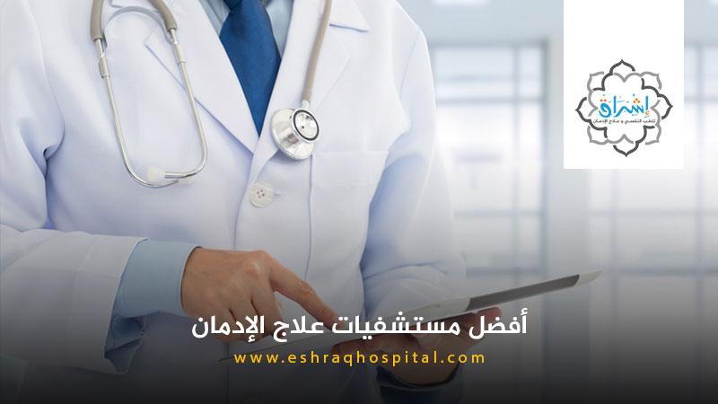 أفضل مستشفيات علاج الإدمان في مصر والسعودية