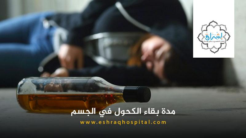 مدة بقاء الكحول في الجسم والشعر والبول واللعاب والدم