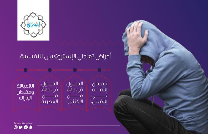 أعراض تعاطي الإستروكس النفسية