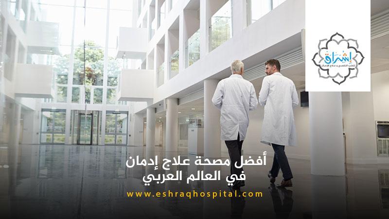 أفضل مصحة علاج إدمان في العالم العربي