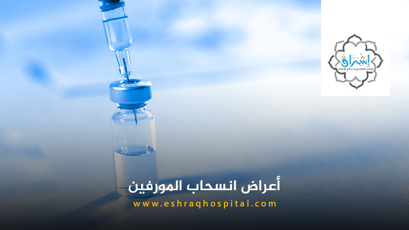 أعراض انسحاب المورفين: 8 أعراض وكيفية علاج أعراض الإنسحاب
