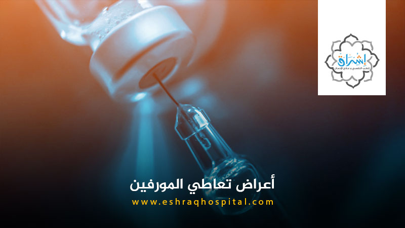 أعراض تعاطي المورفين النفسية والجسدية وكيفية العلاج