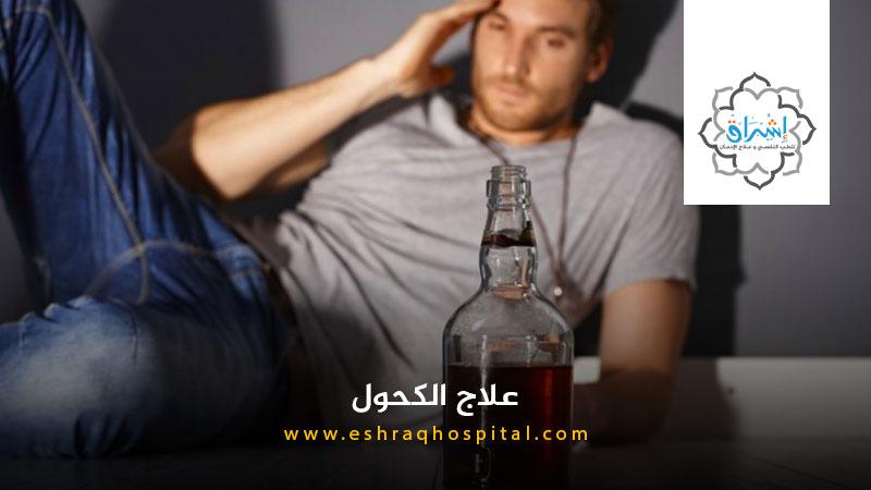 علاج الكحول: إبدأ الآن بالتخلص من إدمان الكحول والخمر