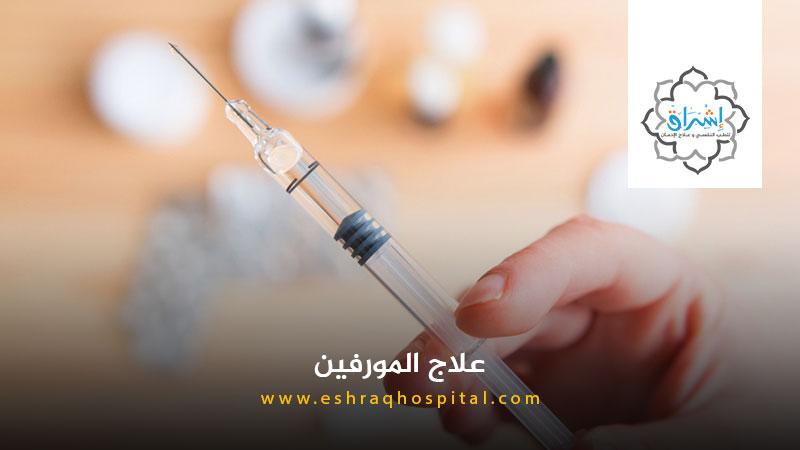 علاج المورفين والتخلص من آثاره على الجسم بصورة فعالة