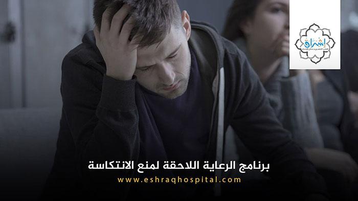 برنامج الرعاية اللاحقة لمنع الانتكاسة