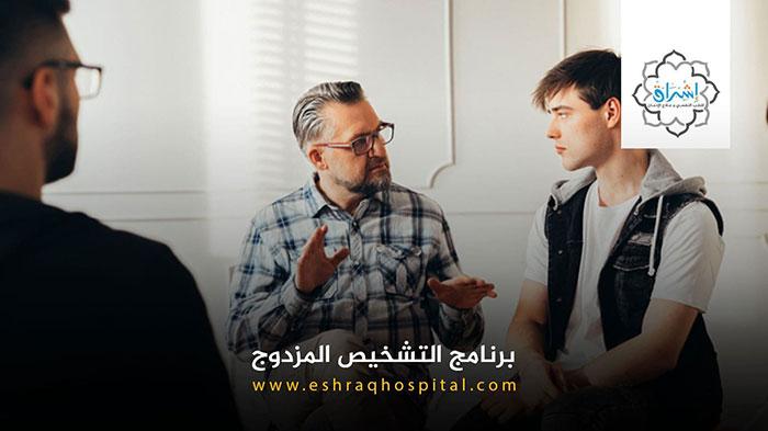 https://eshraqhospital.com/treatment-programs/برنامج-التشخيص-المزدوج/