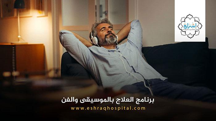 https://eshraqhospital.com/treatment-programs/علاج-الإدمان-بالموسيقى-والفن/