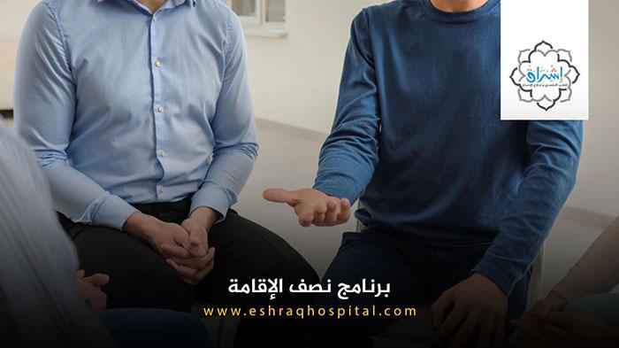 https://eshraqhospital.com/treatment-programs/برنامج-نصف-الإقامة/