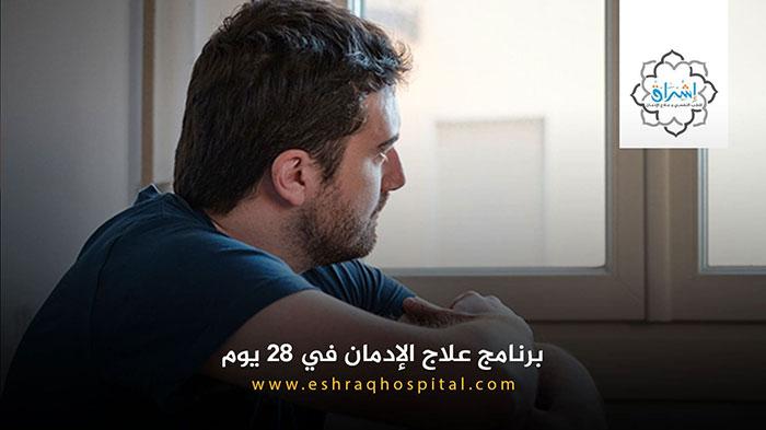https://eshraqhospital.com/treatment-programs/12-خطوة-لعلاج-الإدمان/