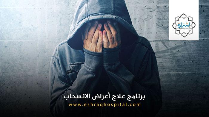 https://eshraqhospital.com/treatment-programs/برنامج-علاج-أعراض-الانسحاب/