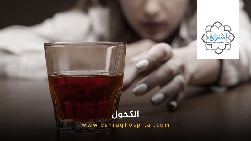 الكحول: ما هو, أعراض التعاطي والإنسحاب, العلاج