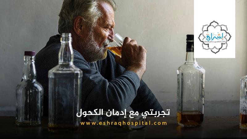 تجربتي مع إدمان الكحول وكيف تعافيت منه