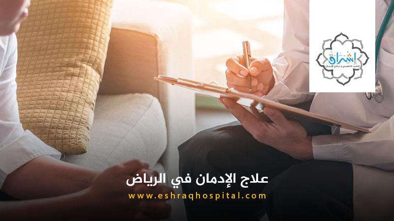 علاج الإدمان في الرياض وكيف تختار المكان العلاجي الصحيح