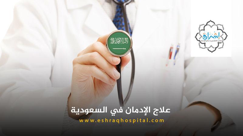 علاج الإدمان في السعودية وكيف تقنع المريض بالعلاج