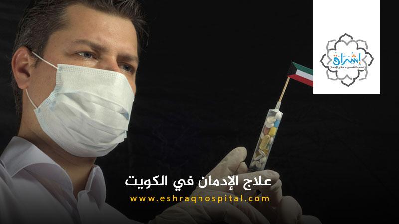 علاج الإدمان في الكويت: ولماذا مستشفى إشراق هي الأفضل