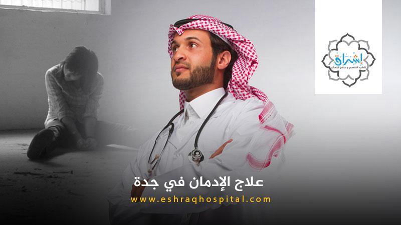 علاج الإدمان في جدة