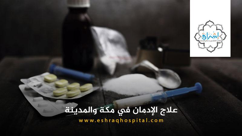 علاج الإدمان في مكة والمدينة والحل الأفضل لفعل ذلك