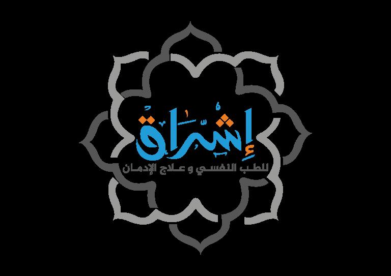 مستشفى إشراق أفضل مستشفى علاج الإدمان فى الرياض