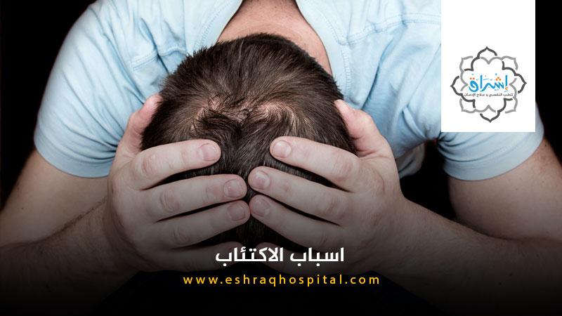 ما اسباب الاكتئاب وكيفية علاجه والتكيف معه؟