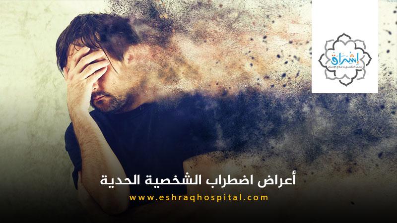 ما هو اضطراب الشخصية الحدية؟ وأعراضه وكيفية علاجه؟