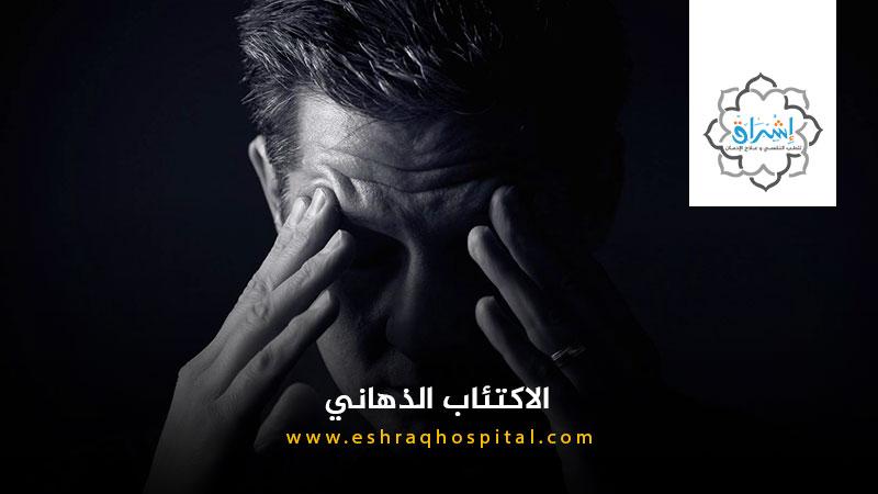ما هو الاكتئاب الذهاني الذهاني وأعراضه وكيفية علاجه؟