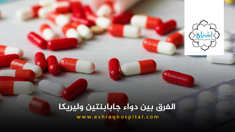 ما هو الفرق بين دواء جابابنتين وليريكا؟